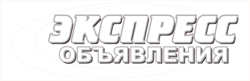 «ЭКСПРЕСС объявления»